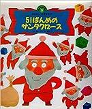 51ばんめのサンタクロース (スーパーワイドゲーム絵本―おはなし・かずあそび)