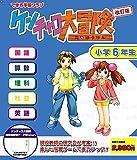 ケンチャコ大冒険 小学6年生(2006年改訂版)