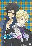 伯爵と妖精 3[DVD]