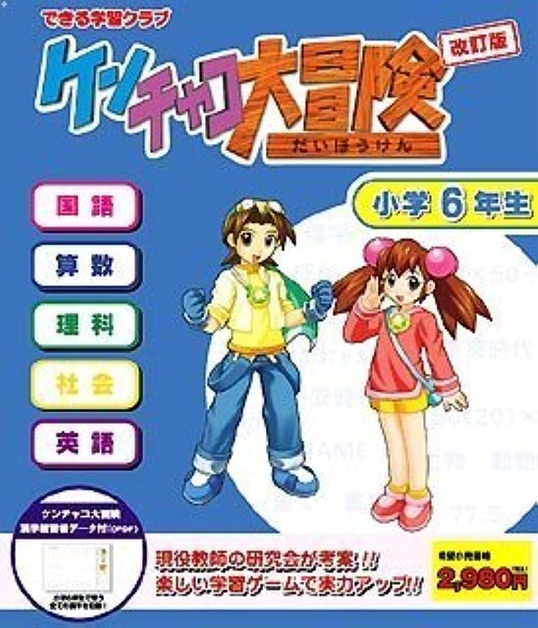 起こりやすい魅力貝殻ケンチャコ大冒険 小学6年生(2006年改訂版)