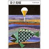 金子光晴 (ちくま日本文学)