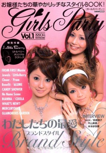Girls Party (Vol.1(2007WINTER)) (CARTOP MOOK)