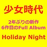 少女時代 6集 - Holiday Night class=
