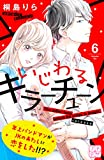 いじわるキラーチューン プチデザ(6) (デザートコミックス)