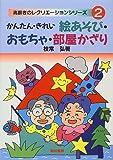 かんたん・きれい 絵あそび・おもちゃ・部屋かざり (高齢者のレクリエーションシリーズ)