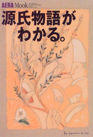 「源氏物語」がわかる。 (アエラムック (27))の詳細を見る