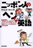 ニッポン人のヘンな英語―ネイティブだけが知っている単語やフレーズに隠された本当の意味