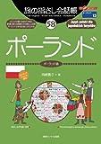 旅の指さし会話帳(58)ポーランド