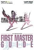 FINAL FANTASY 13-2  PS3/Xbox360両対応版 ファーストマスターガイド スクウェア・エニックス完全監修 (Vジャンプブックス)