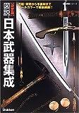 図説・日本武器集成―決定版 (歴史群像シリーズ)