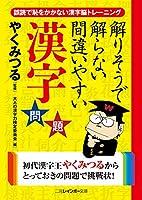 解りそうで解らない間違いやすい漢字問題 (二見レインボー文庫)