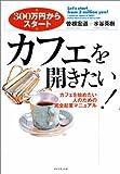 カフェを開きたい! (300万円からスタート)