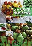 オールガイド食品成分表2016 画像