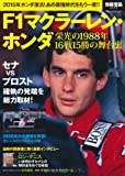 F1マクラーレン・ホンダ 栄光の1988年 16戦15勝の舞台裏 (別冊宝島)