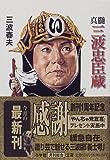 真髄三波忠臣蔵 (小学館文庫)