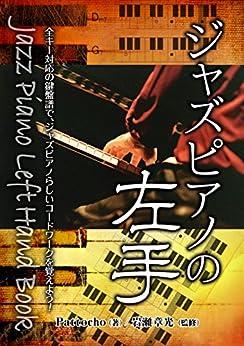 [Pattocho, 岩瀬章光]のジャズピアノの左手:Jazz Piano Left Hand Book