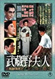 武蔵野夫人[DVD]