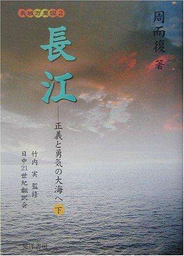 長江―正義と勇気の大海へ〈下〉 (長城万里図)