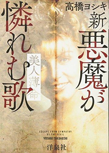 新悪魔が憐れむ歌』(洋泉社) - ...