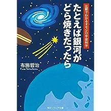 たとえば銀河がどら焼きだったら 比較でわかるオモシロ宇宙科学 (角川ソフィア文庫)
