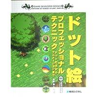 ドット絵プロフェッショナルテクニック ドット打ちからアニメーションまで (Game developer books)