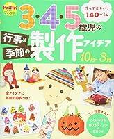 3・4・5歳児の行事&季節の製作アイデア(10月~3月) (PriPriブックス)