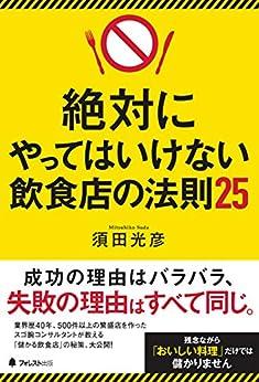 [須田光彦]の絶対にやってはいけない飲食店の法則25