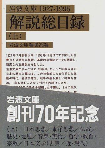 岩波文庫解説総目録1927‐1996〈上〉 (岩波文庫)の詳細を見る