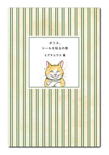 初回限定版 ヒグチユウコ シール・ボックス ([バラエティ])