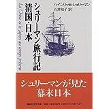シュリーマン旅行記 清国・日本 (講談社学術文庫 (1325))