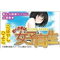 コミックDVD「おくさまは女子高生」 (<DVD>)