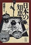 日本の知恵 (小学館ライブラリー)