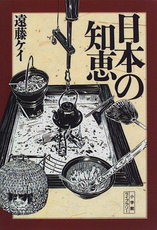 日本の知恵 (小学館ライブラリー)の詳細を見る