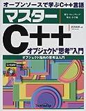 """オープンソースで学ぶマスターC++ オブジェクト""""思考""""入門―オブジェクト指向の思考法入門"""