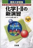 化学I・IIの新演習―理系大学受験