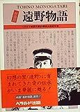 遠野物語―映画版 (1982年) (ヘラルド映画文庫〈27〉)