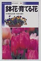 鉢花・育てる花(ポケットガイドシリーズ) (Pocket guide (5))