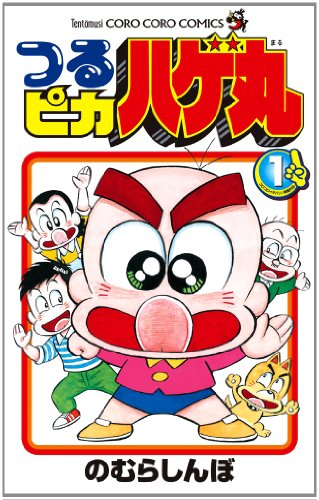 つるピカ ハゲ丸 1 (てんとう虫コロコロコミックス)