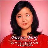 テレサ・テン メモリアルベスト-永遠の歌姫-