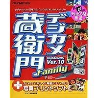 デジカメ蔵衛門 Ver.10 Family