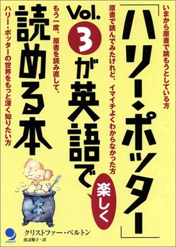 「ハリー・ポッター」Vol.3が英語で楽しく読める本の詳細を見る