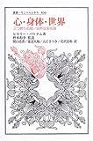 心・身体・世界―三つ撚りの綱/自然な実在論 (叢書・ウニベルシタス)