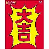 とっても!ラッキーマンBOX2 [DVD]