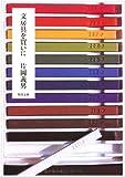 文房具を買いに (角川文庫)