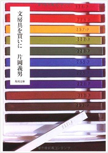文房具を買いに (角川文庫)の詳細を見る