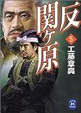 反関ヶ原〈5〉 (学研M文庫)