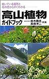 高山植物ガイドブック―咲いている場所と花の色からすぐわかる
