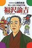 福沢諭吉―新しい文化と学問 (学研まんが人物日本史 明治時代)