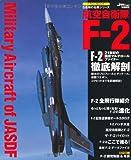 航空自衛隊 F-2 (イカロス・ムック 自衛隊の名機シリーズ)