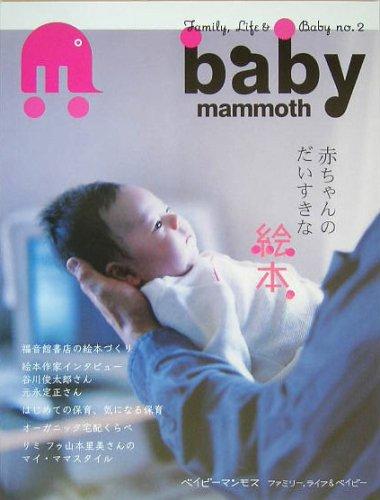 Baby mammoth?Family,life & baby (No.2)